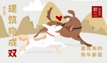 初二许愿:狗年建筑狗成双!