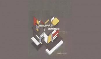 每日福利 / 一本专为中国年轻建筑师和学生入门的引导书