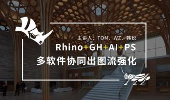 3/20《rhino+gh+AI+PS多软件协同出图流强化营(第二期)》