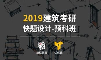 3/24 《2019建筑考研快题预科班》