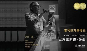 2018普利兹克奖授予印度建筑之父巴克里斯纳·多西