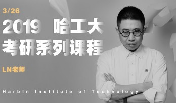 03/26 《2019哈工大考研系列课程-先导班》