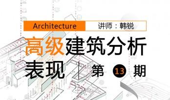4/21 《高级建筑分析图表现(第13期)》