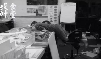 真正杀死建筑师的不是睡眠时间,而是。。。