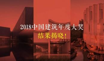 草图上的2018中国年度建筑
