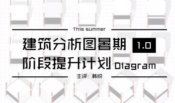 最后2天限时7折丨《建筑分析图暑期阶段提升计划1.0》(购课还赠课)