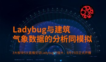 Ladybug与建筑气象数据的分析同模拟