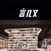 当初的小众书店,怎么忽然成长为设计网红店、超级文化IP?