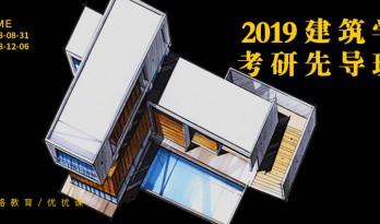 2019建筑学考研先导班