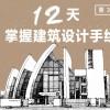 12天掌握建筑设计手绘(第3期)