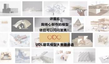 UDL建筑模型大赛邀请函   设计竞赛