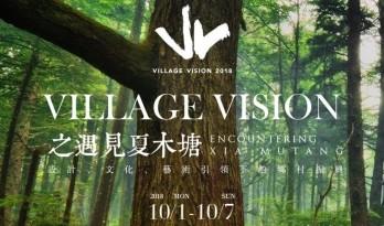 """Village Vision 之遇见夏木塘""盛大开幕"