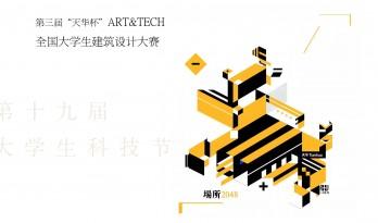 """竞赛   第三届""""天华杯""""ART&TECH 全国大学生建筑设计大赛重磅来袭!"""