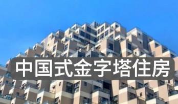 """苏州""""金字塔住房""""在国外火了!这个中国人设计了日本迪士尼,又在国内造奇迹!"""