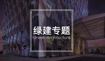 追求可持续:SOM的创新建筑