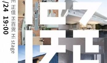 展览开幕:凝 时丨广州本土建筑师作品展