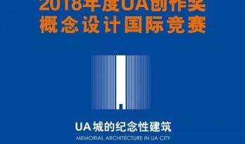 2018年度UA国际竞赛|UA城的纪念性建筑
