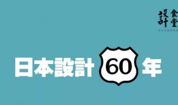 日本设计60年:从废墟中走来的设计