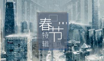 2019年建筑师观影指南