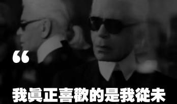香奈儿艺术总监去世,享年85岁:天才的成功往往源自热爱