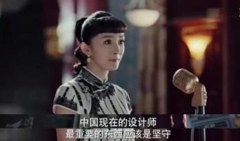 杨幂:中国现在的建筑师,最重要的东西,应该是坚守