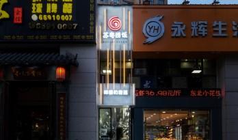 逼仄之间,自成一道耀眼的光芒:夹缝中的捞饭餐厅 / 平介设计