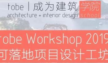 设计最美海岛,『成为建筑学院』和你一起留下永久的作品
