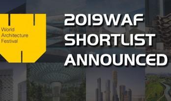 建筑界的奥斯卡 | 2019WAF世界建筑节入围名单揭晓