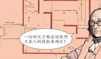 柯布西耶日本往事,被遗忘的国立西洋美术馆 | 漫画