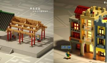 """腾讯×乐高,你可以一边玩游戏一边做设计,""""乐高建筑大师""""是你吗?"""