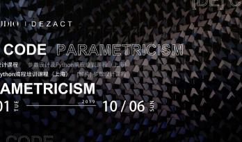 [De] Code Parametricism 解构参数化&编程设计