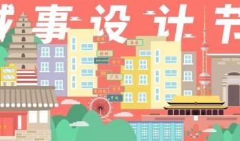 跨界大咖共议「街区创生」,城事设计节三周年论坛即将开始!