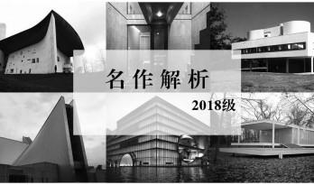 名作解析|湖南大学建筑学院2018级名作解析作品展