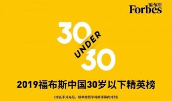 那些不过30岁,就登上福布斯的中国建筑师们。