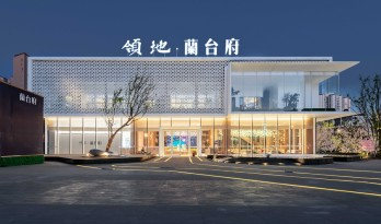 领地·蘭台府售楼部 / 基准方中建筑设计