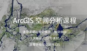 宅在家也能学软件!参数化 & ArcGIS两大系列课程合辑