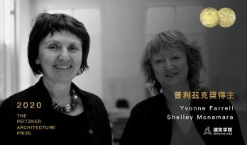 2020年普利兹克建筑奖揭晓:伊冯·法雷尔 & 谢莉·麦克纳马拉