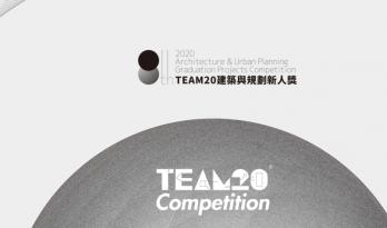TEAM20建筑与规划新人奖   竞赛报名