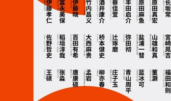 Beyond Architecture:中日建筑师作品联展 | 展览