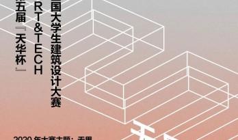 """竞赛报名   第五届""""天华杯""""ART&TECH全国大学生建筑设计大赛"""