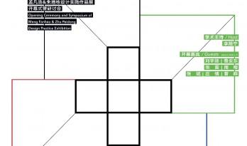 """建筑展讯   21个展出项目,48个建筑模型了解""""空间赋能"""""""