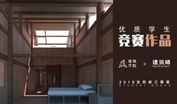 2019天作杯三等奖 | 保留记忆情感与现代舒适的旧房新居案例