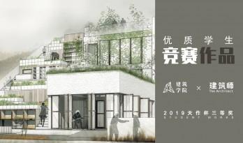 2019天作杯三等奖 | 优雅简洁的设计手法,共建城郊栖息之家