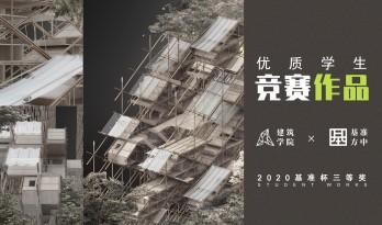 2020基准杯三等奖   传统木构演绎中式超级寓所,预制模块解答疫情居所之困
