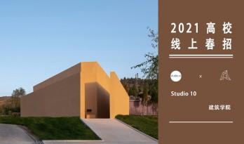 2021年3月春招 | Studio 10:龙山陵园小礼堂