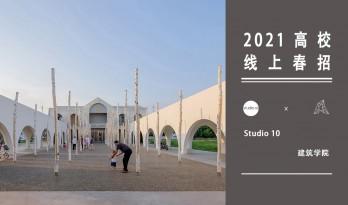 2021年3月春招 | Studio 10:秦厂村党群活动中心改造
