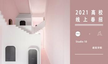 2021年3月春招 | Studio 10:梦·迷 – 桂林别居·漓想国创意民宿客房空间改造