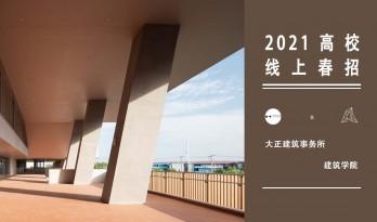 2021年3月春招 | 致正+大正建筑:华东师范大学第二附属中学前滩学校及冰厂田前滩幼儿园