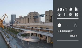 2021年3月春招 | 刘宇扬建筑事务所:上海民生码头水岸景观及贯通