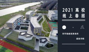 2021年3月春招 | 刘宇扬建筑事务所:同济大学附属实验小学
